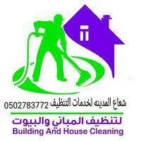 شعاع المدينة |0547378799 Logo